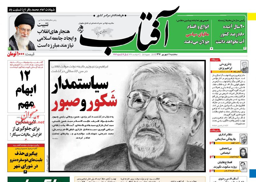 A Look at Iranian Newspaper Front Pages on August 29 - aftab