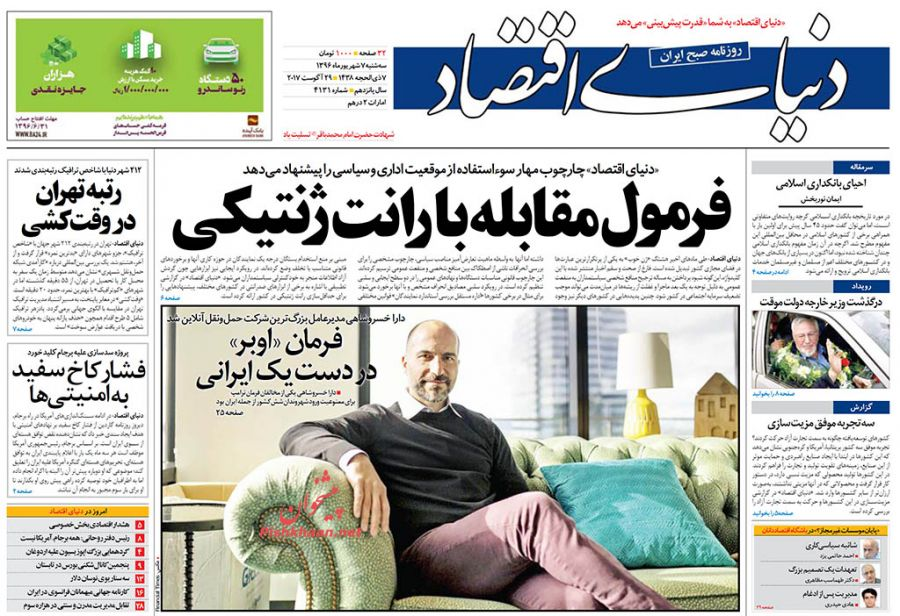 A Look at Iranian Newspaper Front Pages on August 29 - donyaye egtesad