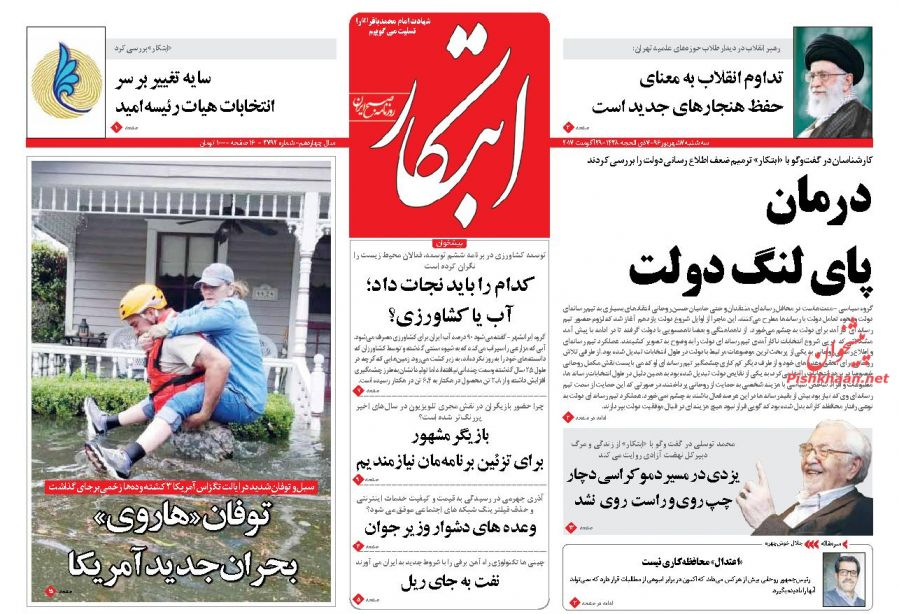 A Look at Iranian Newspaper Front Pages on August 29 - ebtekar