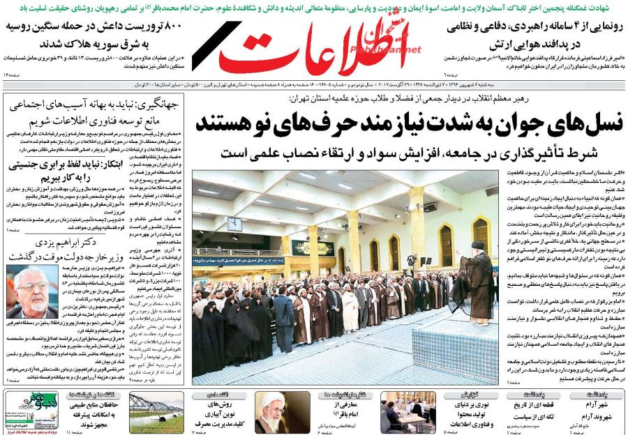 A Look at Iranian Newspaper Front Pages on August 29 - etelaat