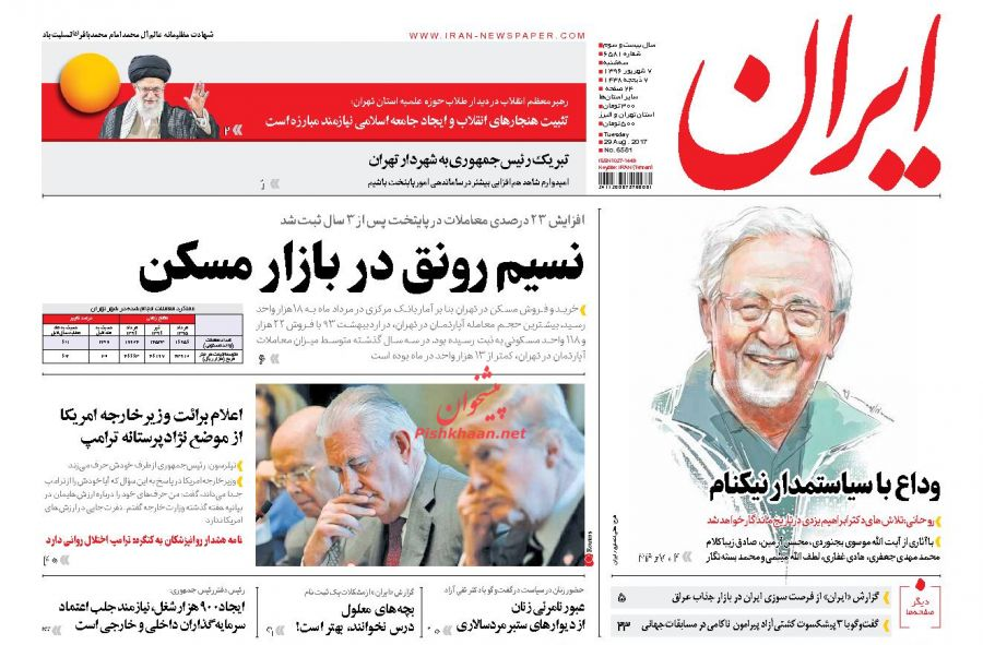 A Look at Iranian Newspaper Front Pages on August 29 - iran