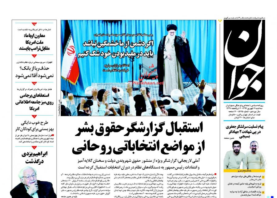 A Look at Iranian Newspaper Front Pages on August 29 - javan
