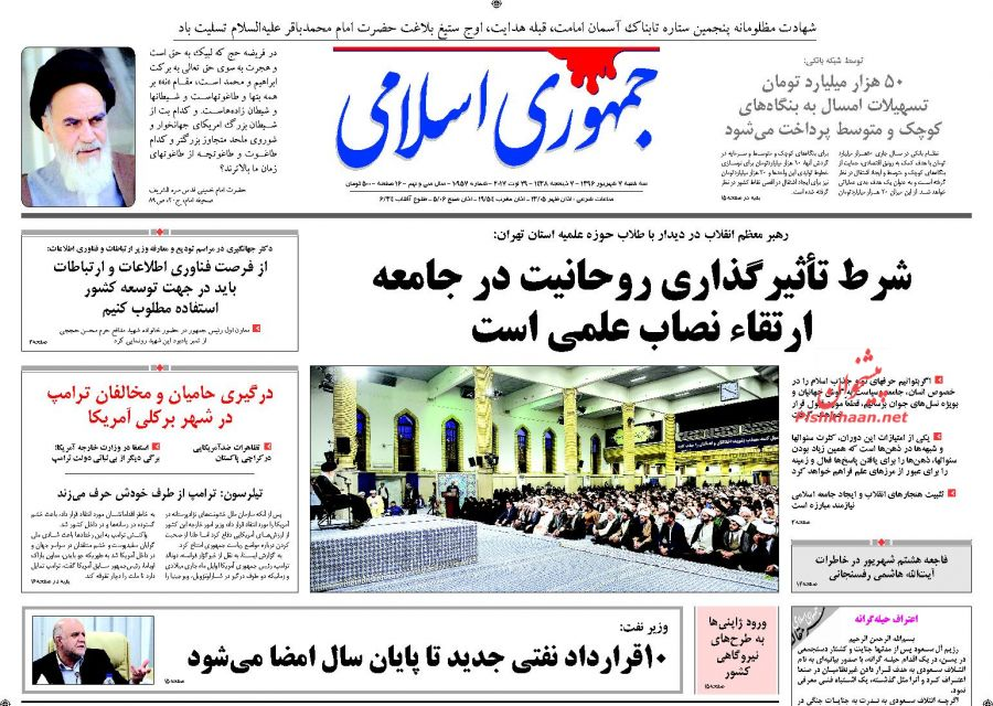 A Look at Iranian Newspaper Front Pages on August 29 - jomhori