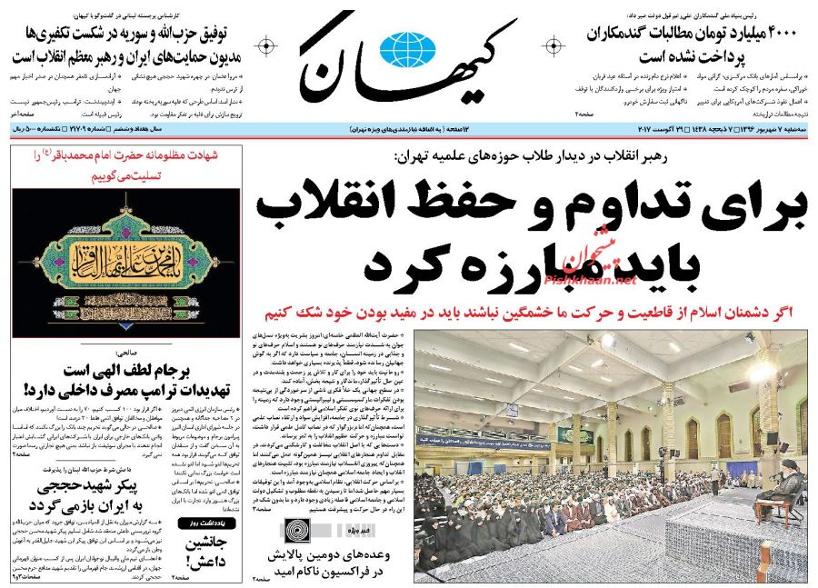 A Look at Iranian Newspaper Front Pages on August 29 - kayhan