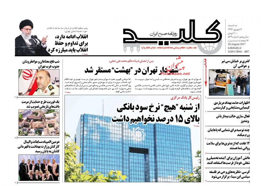 A Look at Iranian Newspaper Front Pages on August 29 - kelid