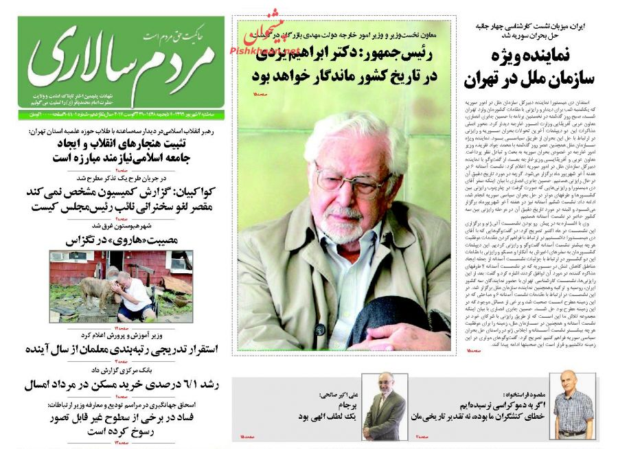 A Look at Iranian Newspaper Front Pages on August 29 - mardomsalari