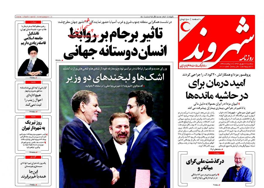 A Look at Iranian Newspaper Front Pages on August 29 - shahrvand