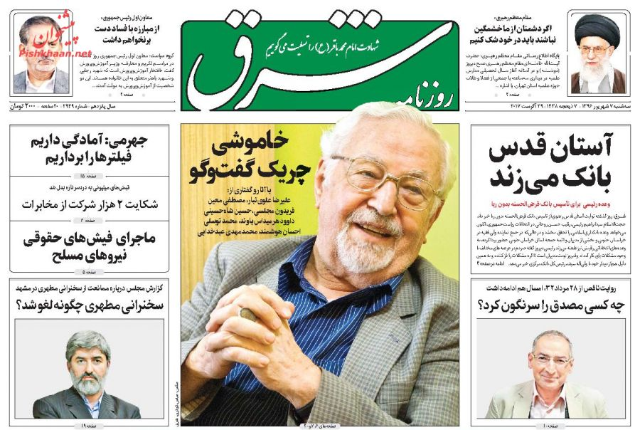 A Look at Iranian Newspaper Front Pages on August 29 - shargh
