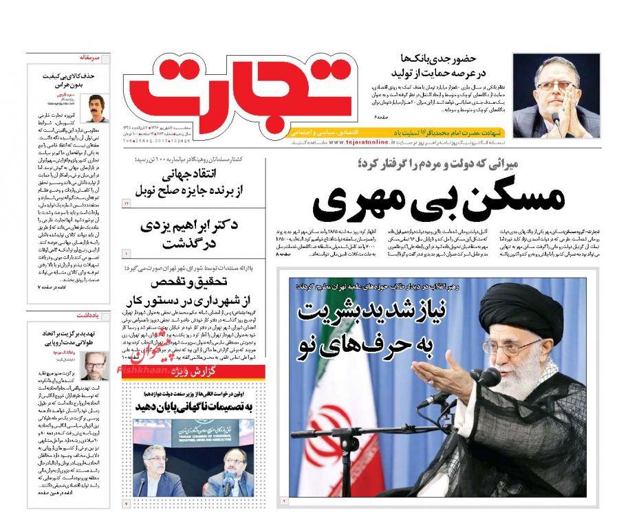 A Look at Iranian Newspaper Front Pages on August 29 - tejarat