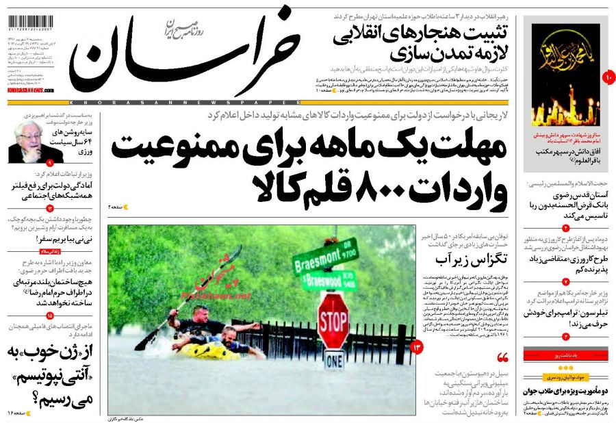 A Look at Iranian Newspaper Front Pages on August 29 - khorasan