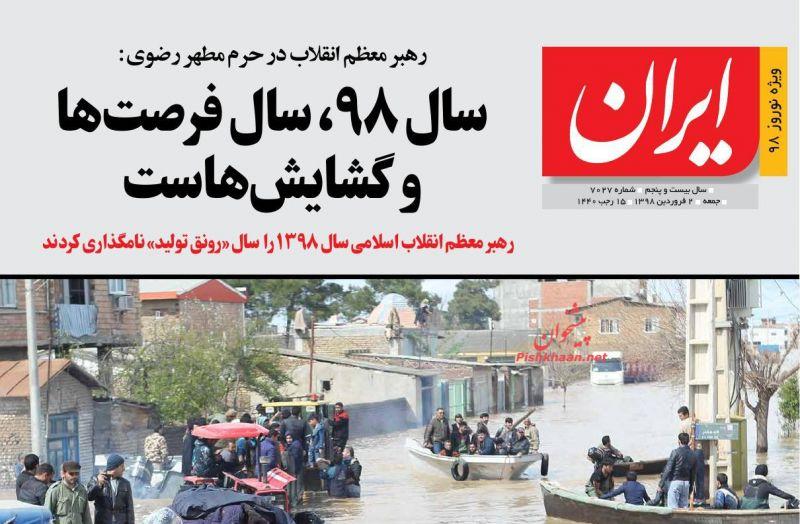 عناوین اخبار روزنامه ایران در روز جمعه ۲ فروردين :