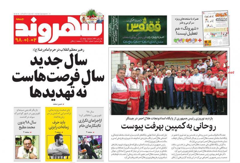 عناوین اخبار روزنامه شهروند در روز جمعه ۲ فروردين :