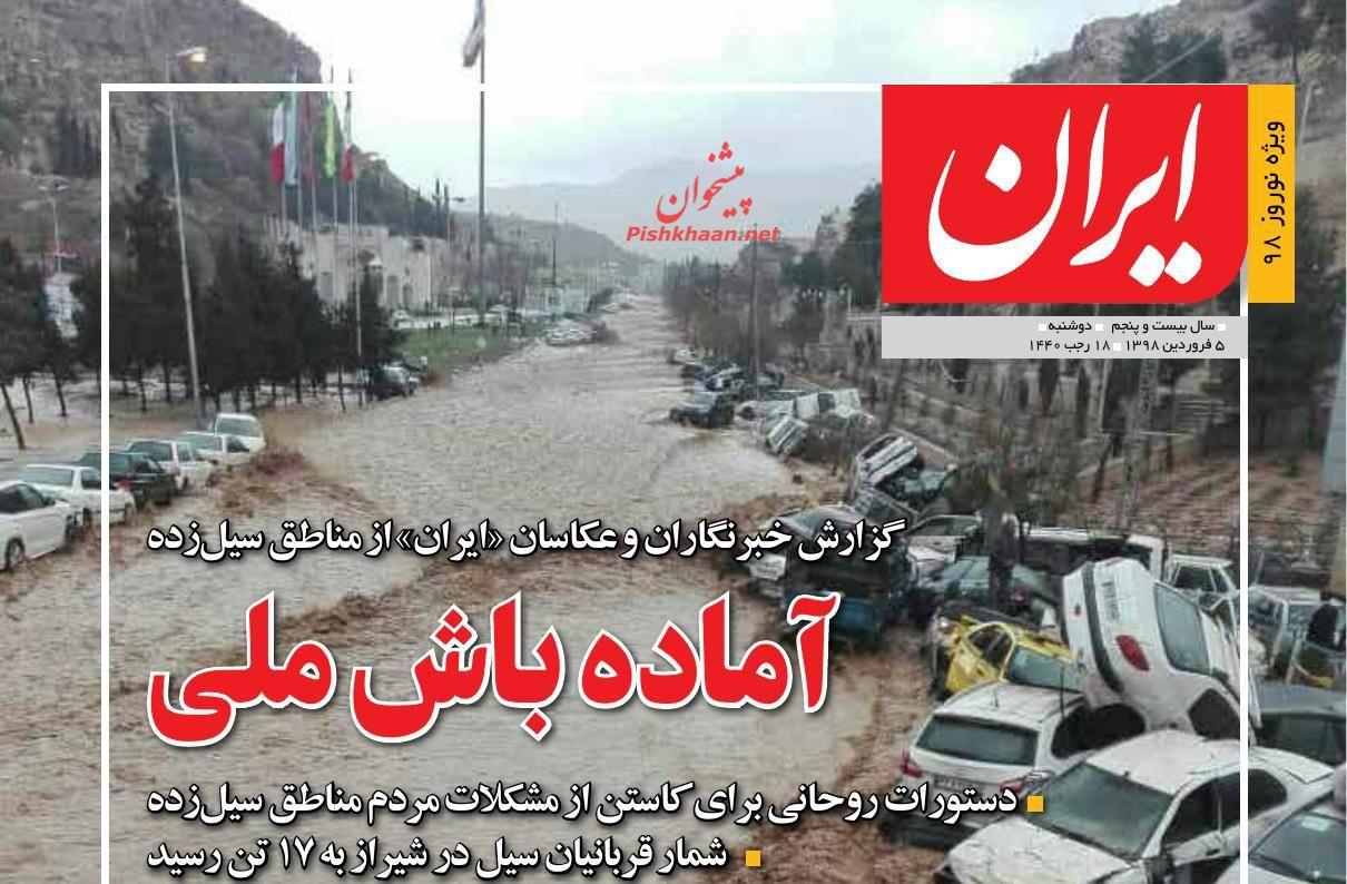 عناوین اخبار روزنامه ایران در روز دوشنبه ۵ فروردين :