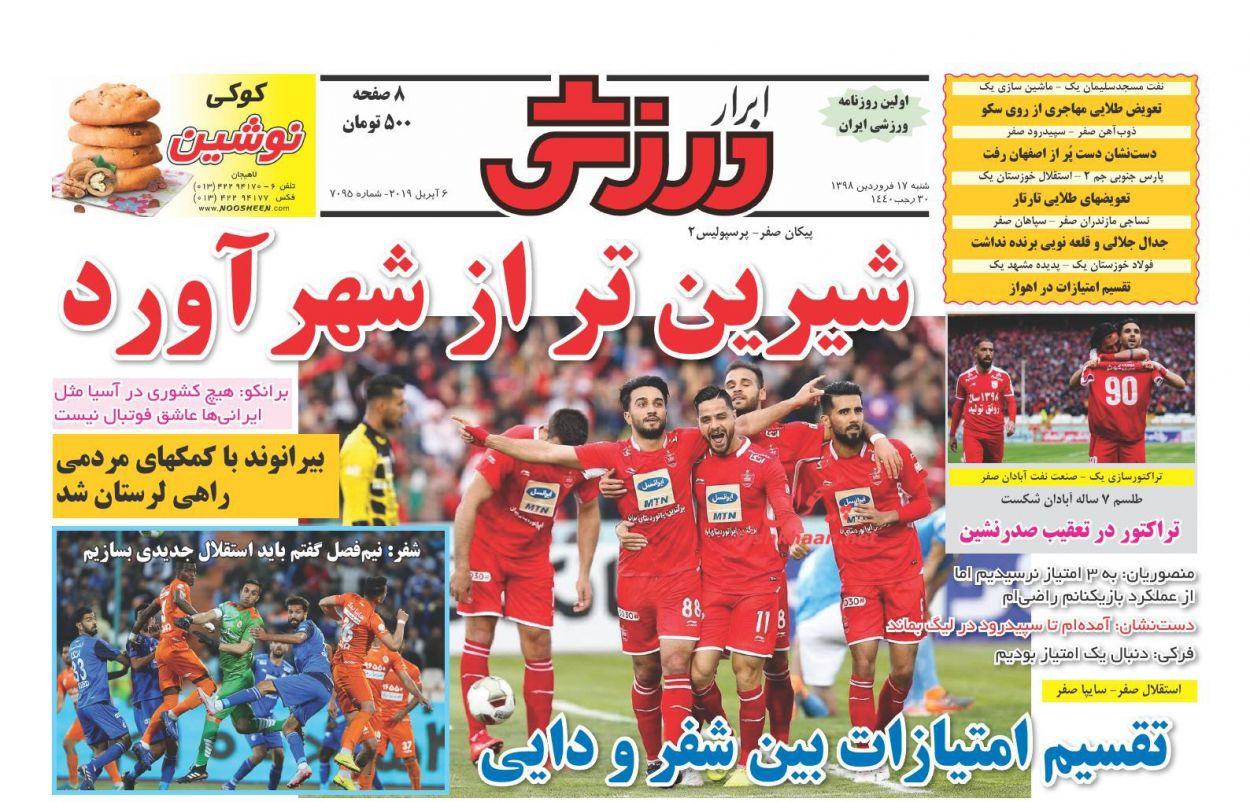 عناوین اخبار روزنامه ابرار ورزشى در روز شنبه ۱۷ فروردین :