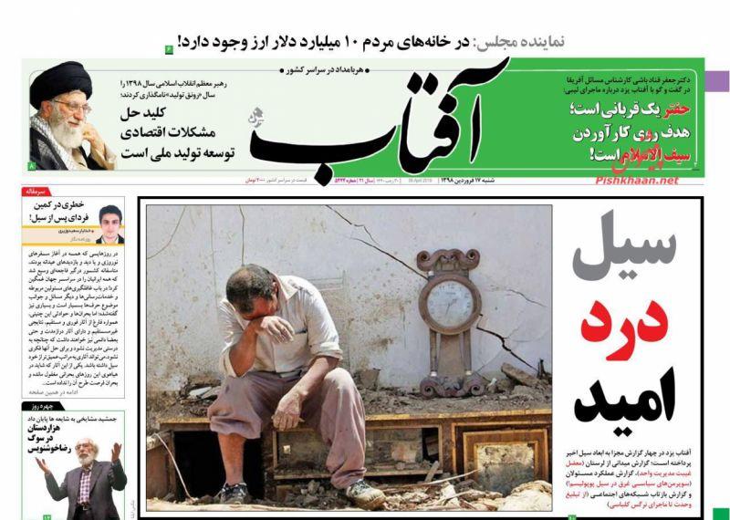 عناوین اخبار روزنامه آفتاب یزد در روز شنبه ۱۷ فروردين