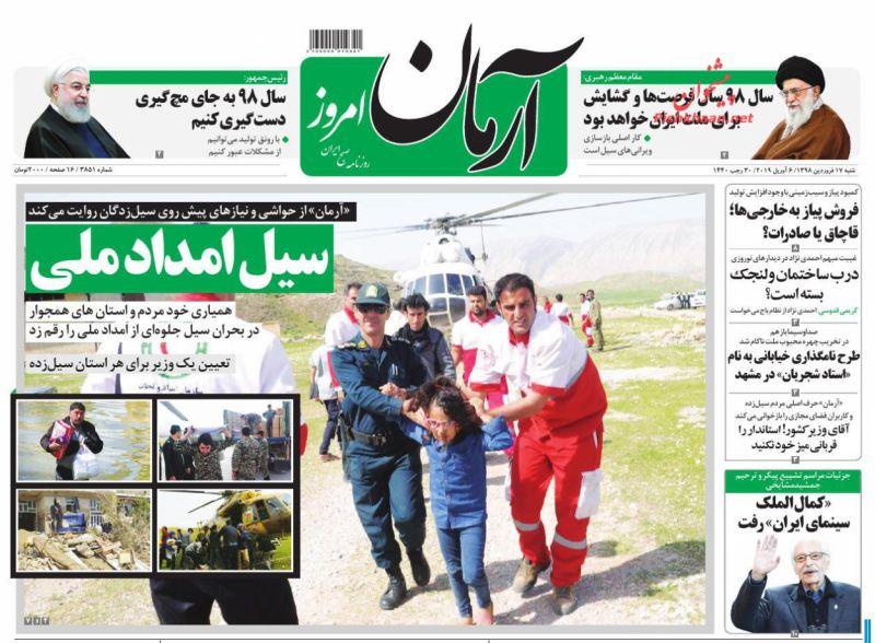 عناوین اخبار روزنامه آرمان امروز در روز شنبه ۱۷ فروردين :