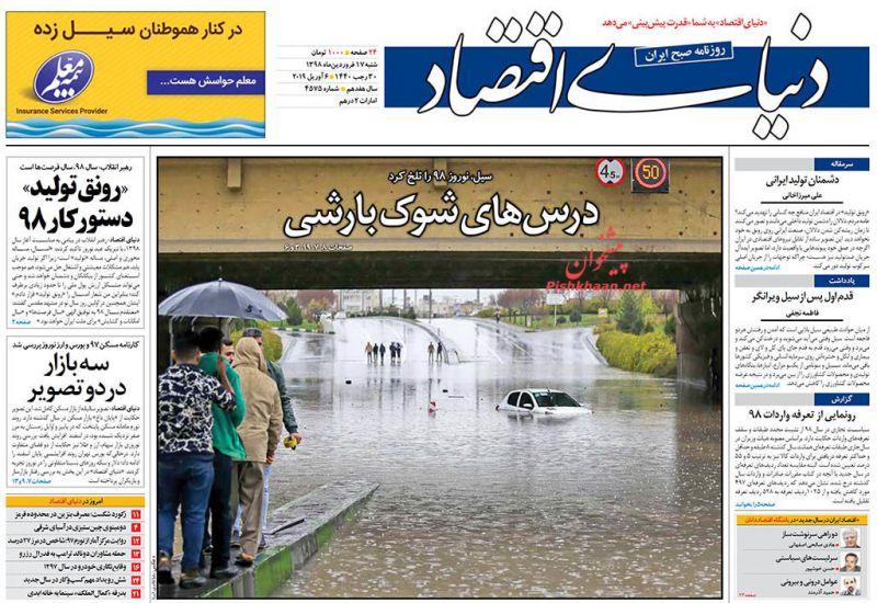 عناوین اخبار روزنامه دنیای اقتصاد در روز شنبه ۱۷ فروردين