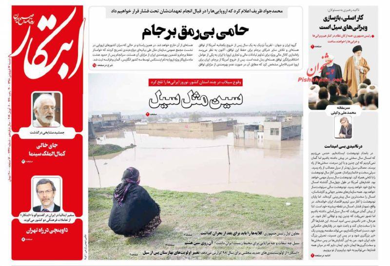 عناوین اخبار روزنامه ابتکار در روز شنبه ۱۷ فروردين :