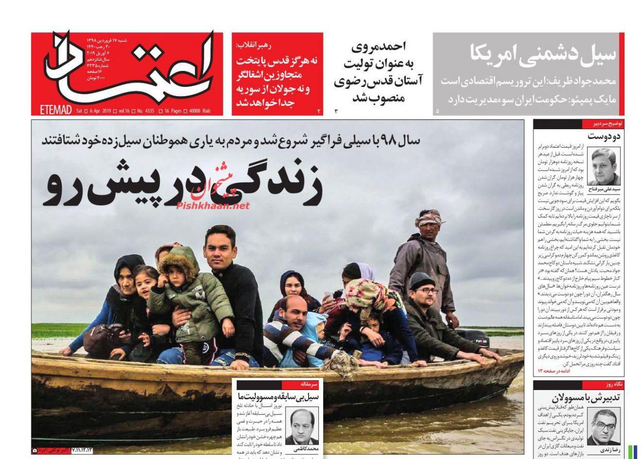 عناوین اخبار روزنامه اعتماد در روز شنبه ۱۷ فروردین :