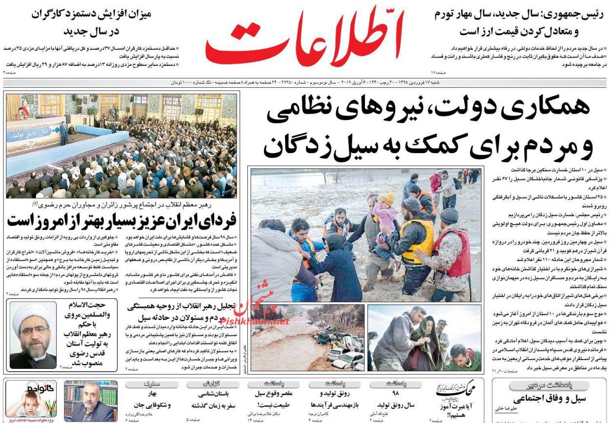 عناوین اخبار روزنامه اطلاعات در روز شنبه ۱۷ فروردين :