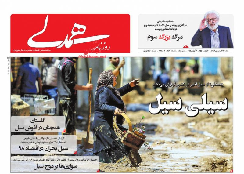 عناوین اخبار روزنامه همدلی در روز شنبه ۱۷ فروردين :