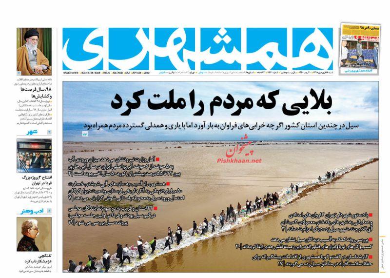 عناوین اخبار روزنامه همشهری در روز شنبه ۱۷ فروردين