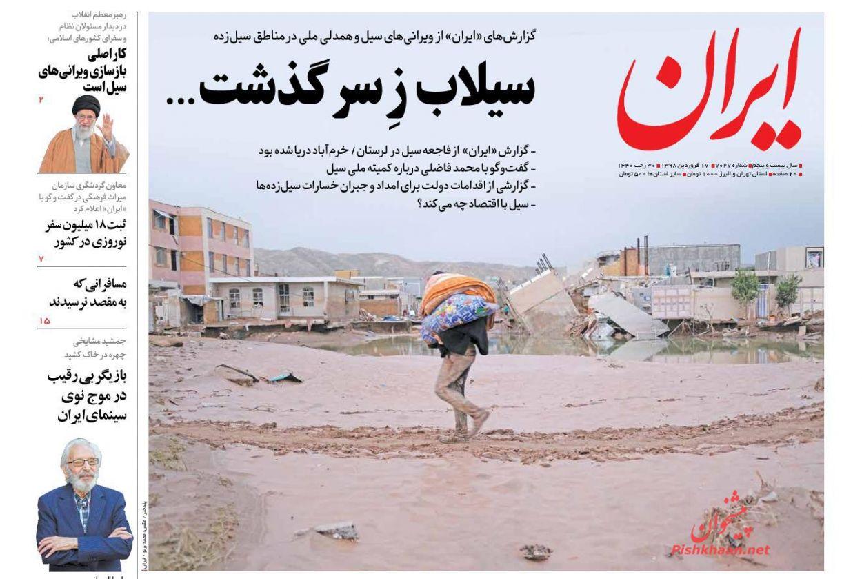 عناوین اخبار روزنامه ایران در روز شنبه ۱۷ فروردين :
