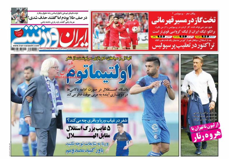 عناوین اخبار روزنامه ایران ورزشی در روز شنبه ۱۷ فروردين