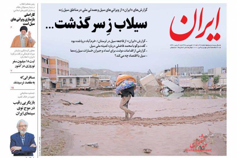 عناوین اخبار روزنامه ایران در روز شنبه ۱۷ فروردين
