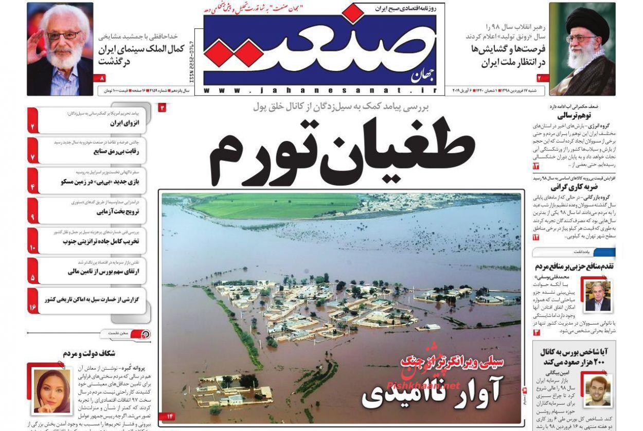 عناوین اخبار روزنامه جهان صنعت در روز شنبه ۱۷ فروردين :