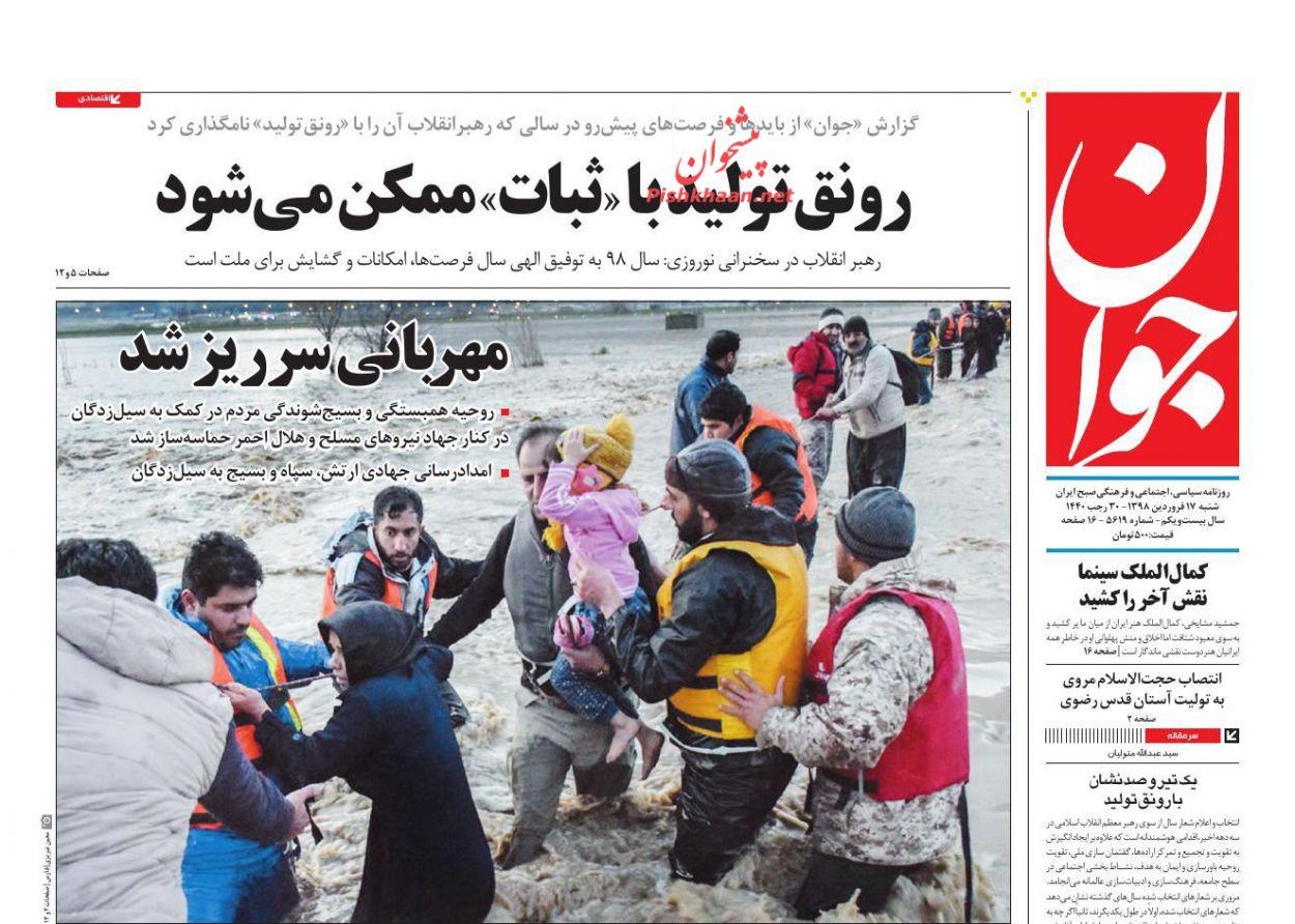 عناوین اخبار روزنامه جوان در روز شنبه ۱۷ فروردين :