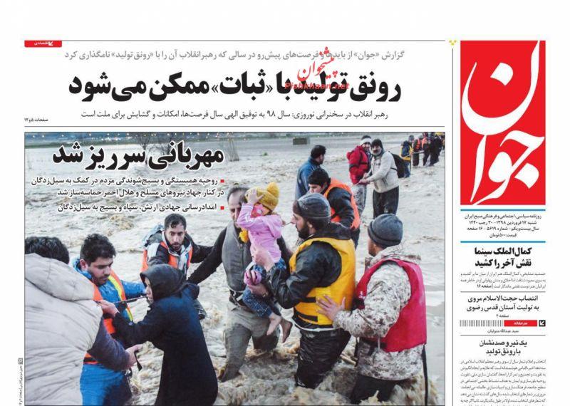 عناوین اخبار روزنامه جوان در روز شنبه ۱۷ فروردين