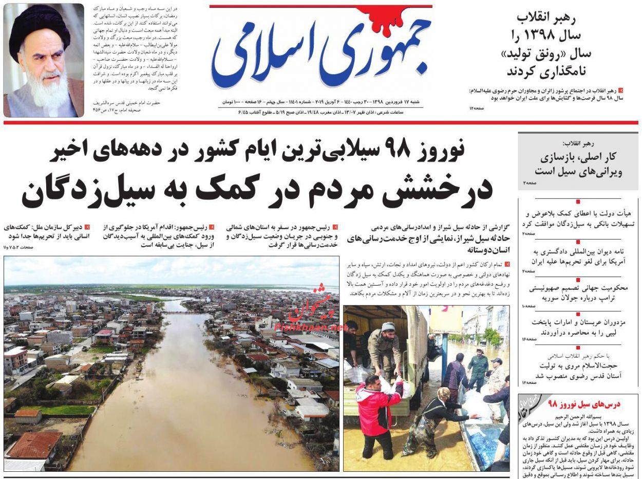 عناوین اخبار روزنامه جمهوری اسلامی در روز شنبه ۱۷ فروردین :