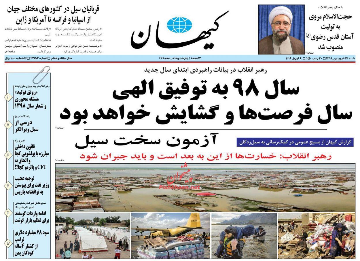 عناوین اخبار روزنامه کيهان در روز شنبه ۱۷ فروردين :