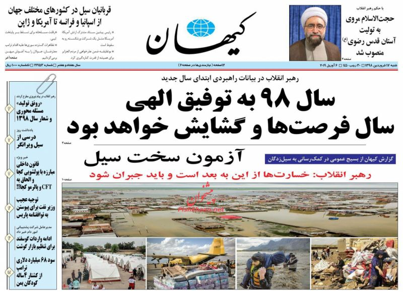 عناوین اخبار روزنامه کيهان در روز شنبه ۱۷ فروردين