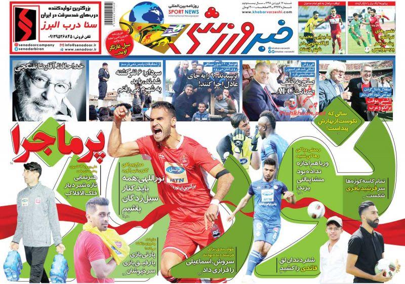 عناوین اخبار روزنامه خبر ورزشی در روز شنبه ۱۷ فروردين :