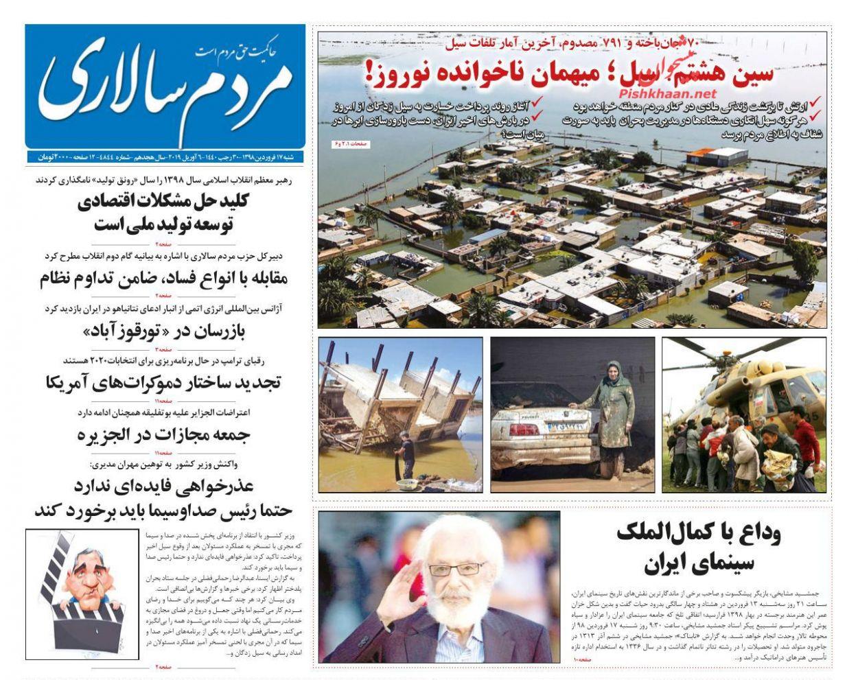 عناوین اخبار روزنامه مردم سالاری در روز شنبه ۱۷ فروردين :