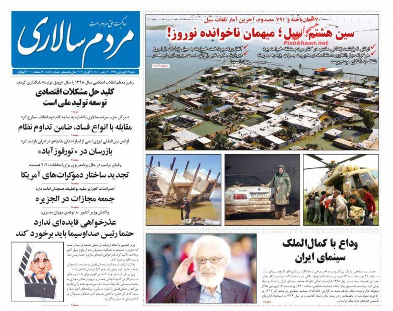 عناوین اخبار روزنامه مردم سالاری در روز شنبه ۱۷ فروردين