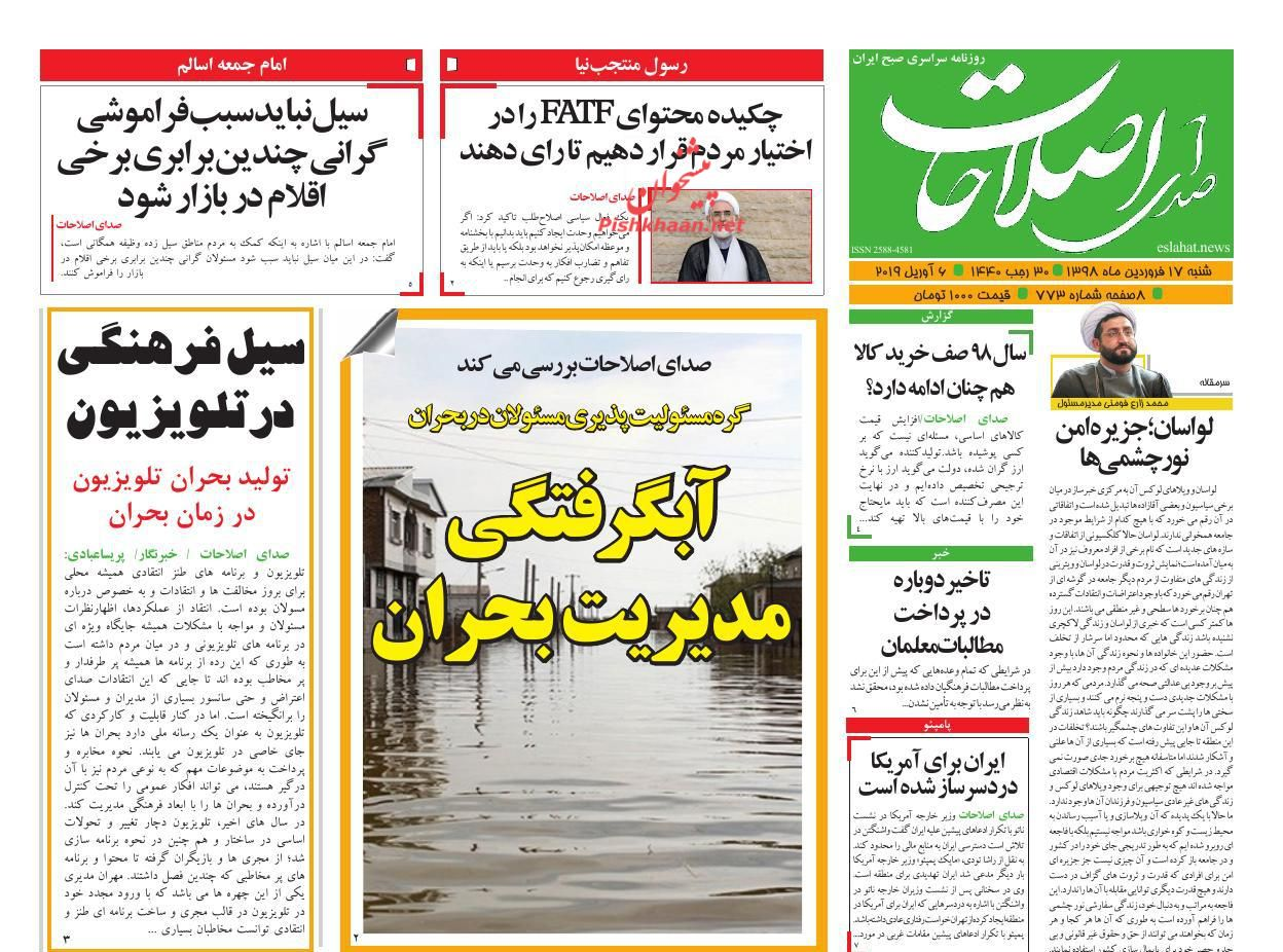 عناوین اخبار روزنامه صدای اصلاحات در روز شنبه ۱۷ فروردين :
