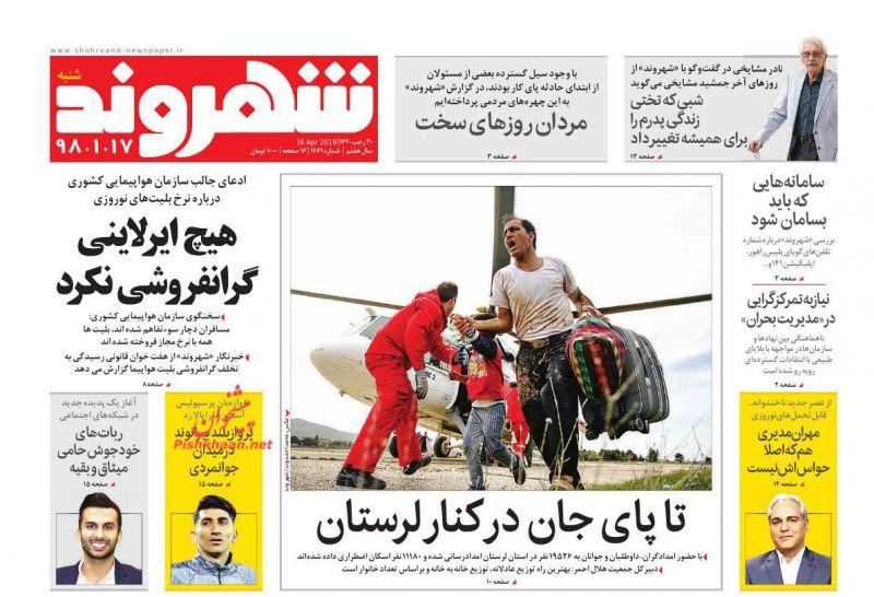 عناوین اخبار روزنامه شهروند در روز شنبه ۱۷ فروردين