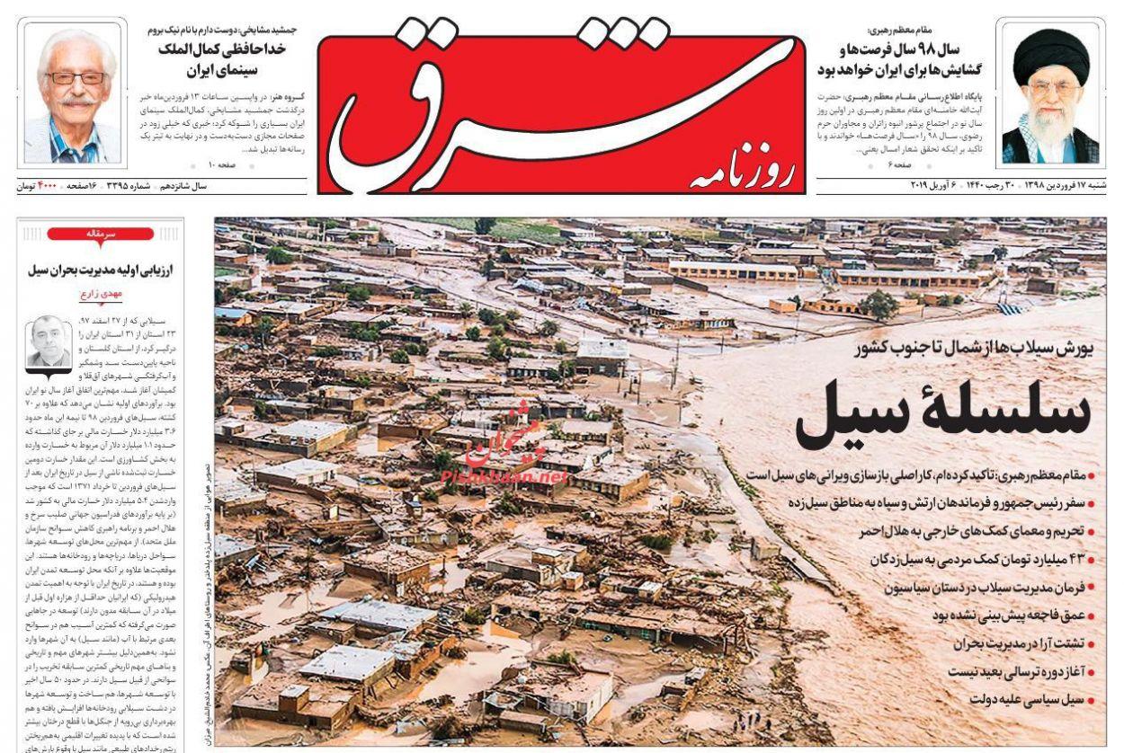 عناوین اخبار روزنامه شرق در روز شنبه ۱۷ فروردین :