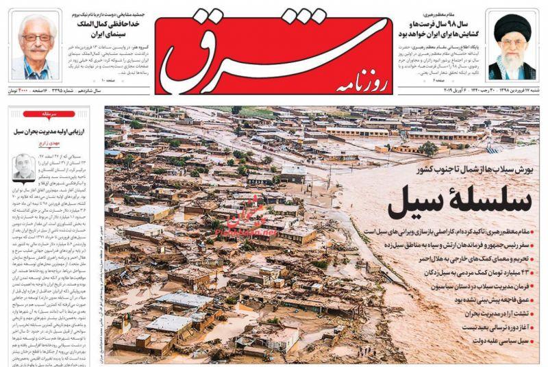 عناوین اخبار روزنامه شرق در روز شنبه ۱۷ فروردين