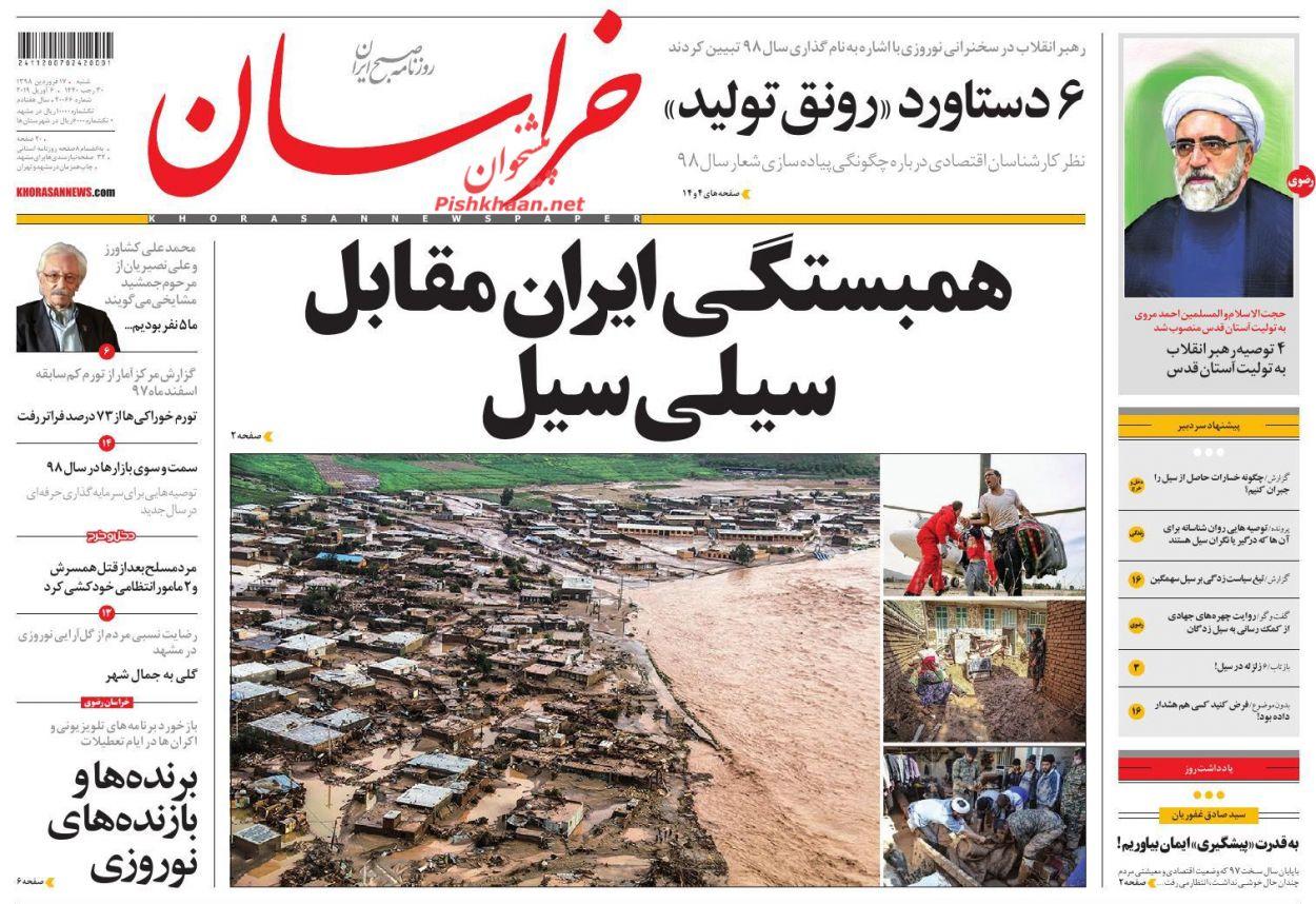 عناوین اخبار روزنامه خراسان در روز شنبه ۱۷ فروردین :