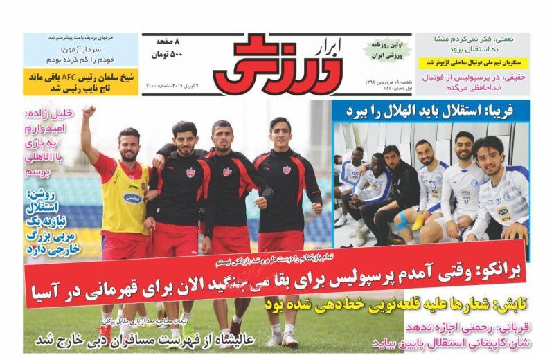 عناوین اخبار روزنامه ابرار ورزشى در روز یکشنبه ۱۸ فروردين