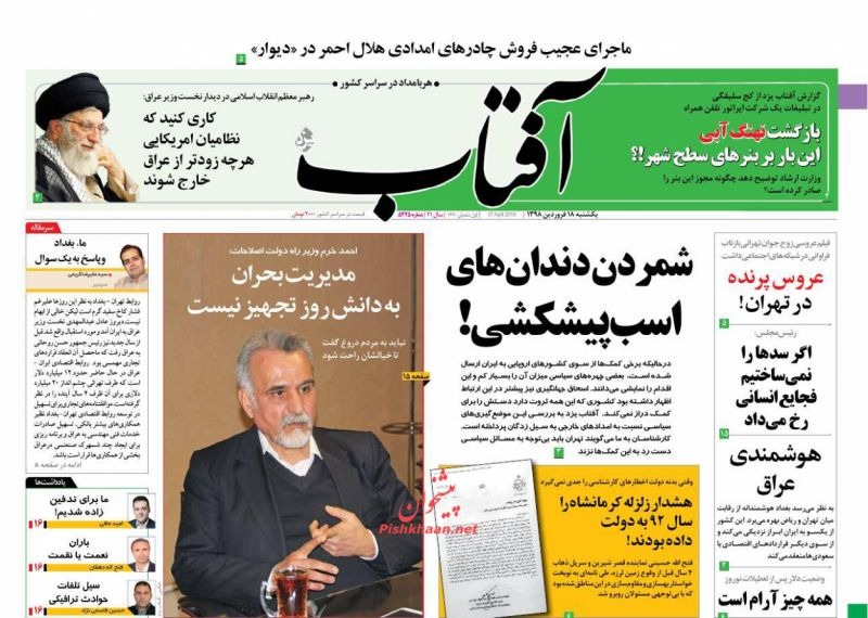 عناوین اخبار روزنامه آفتاب یزد در روز یکشنبه ۱۸ فروردين