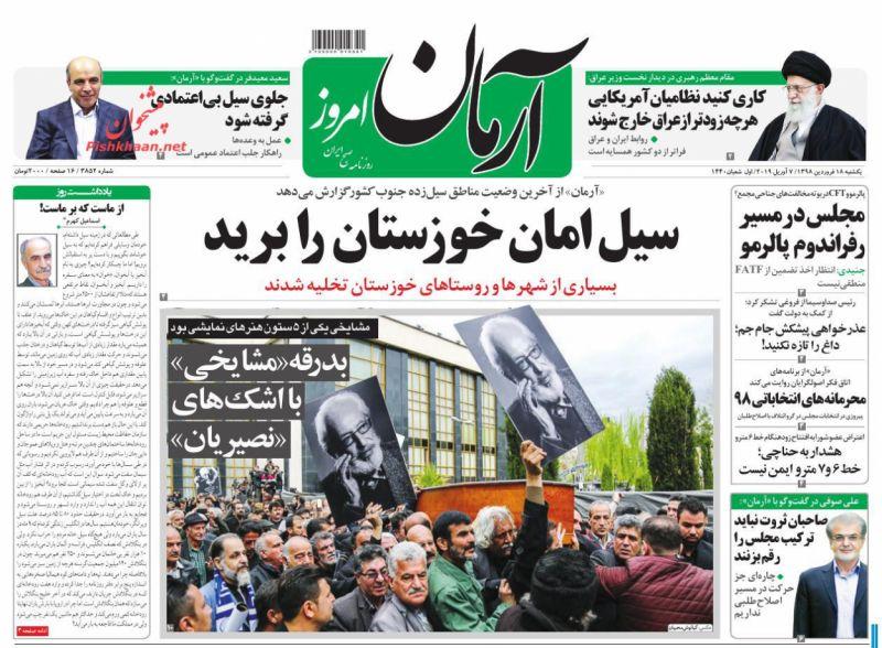 عناوین اخبار روزنامه آرمان امروز در روز یکشنبه ۱۸ فروردين