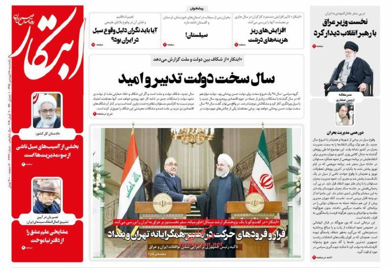 عناوین اخبار روزنامه ابتکار در روز یکشنبه ۱۸ فروردين