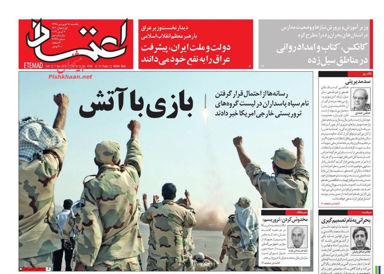 عناوین اخبار روزنامه اعتماد در روز یکشنبه ۱۸ فروردین :