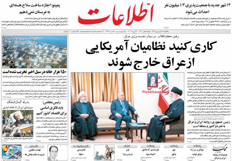 عناوین اخبار روزنامه اطلاعات در روز یکشنبه ۱۸ فروردين