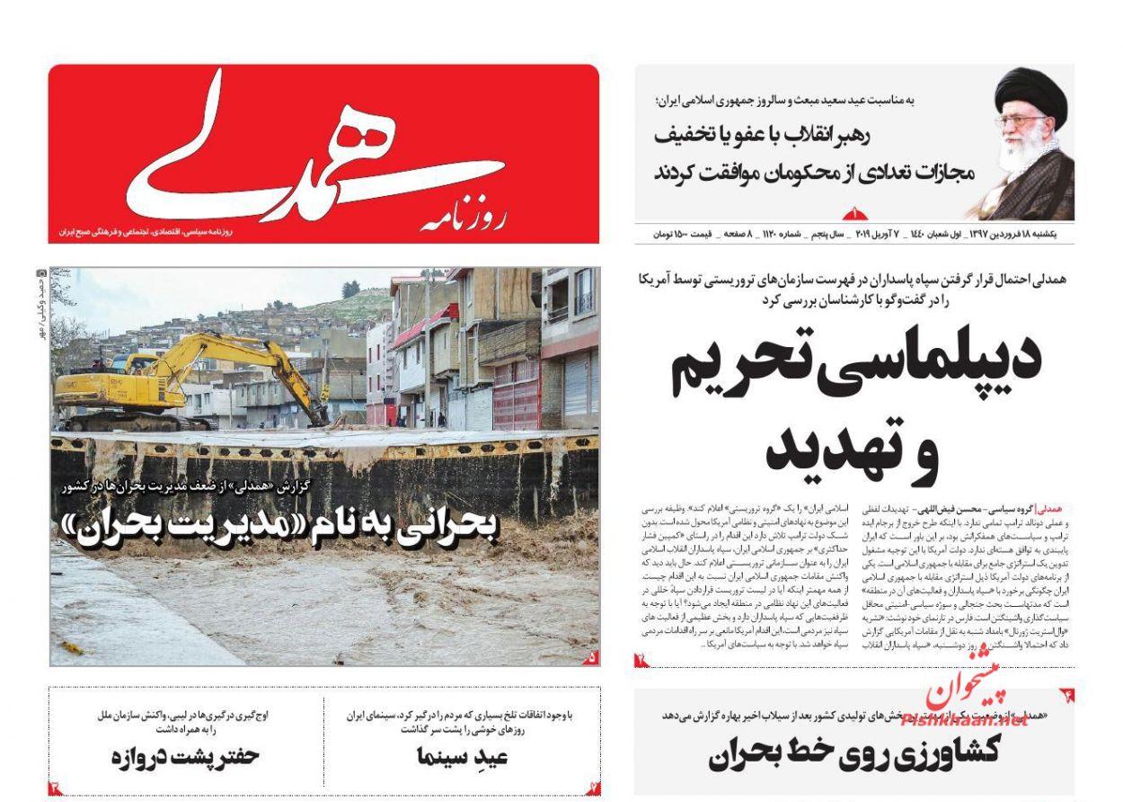عناوین اخبار روزنامه همدلی در روز یکشنبه ۱۸ فروردين :